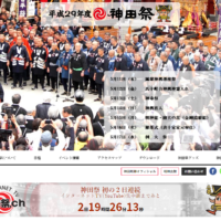 神田祭特設サイト