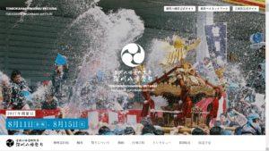 深川八幡祭り公式サイト